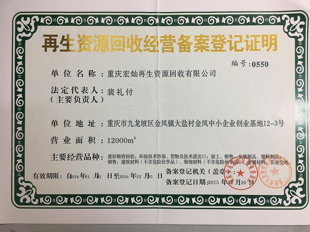 再生资源回收备案表_重庆宏灿 宏灿再生资源回收公司 重庆废旧金属回收  .